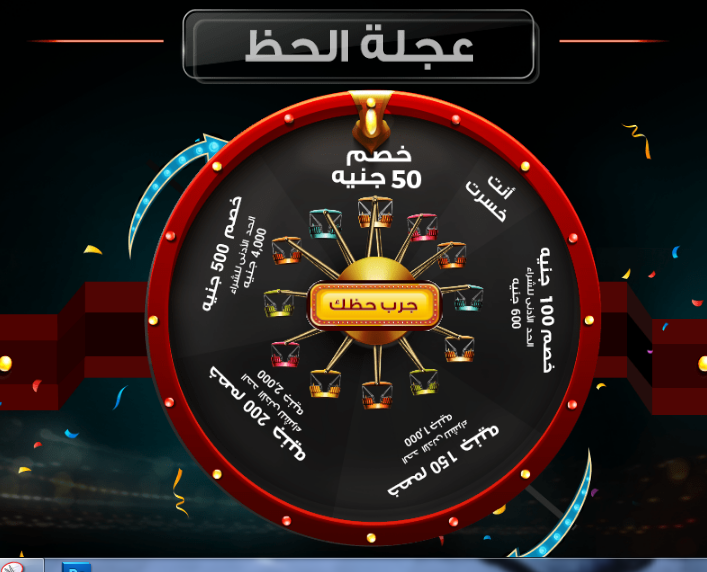 صورة جوميا تطلق عجلة الحظ بأكثر من 150,000 قسيمة شراء مجانية