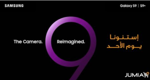 Samsung Galaxy S9 and Samsung S9+ على جوميا