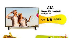 تليفزيون ATA 32 بوصة بسعر 69 جنيه لاول مشترى !