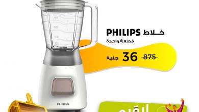 صورة خلاط Philips بسعر 36 جنيه بس! من جوميا
