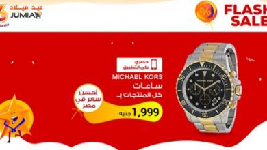 صورة كل ساعات Michael Kors و لمدة ساعة واحدة بس هتبقي ب1,999 جنيه