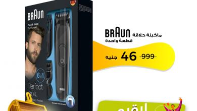 صورة ماكينة حلاقة Braun بسعر 46 جنيه بس من Jumia Egypt