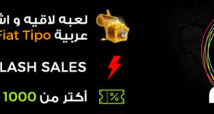 خصم 99% على عربية فيات من جوميا يوم البلاك فرايداى !