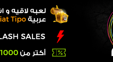 صورة خصم 99% على عربية فيات من جوميا يوم البلاك فرايداى !