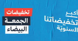 سوق.كوم الجمعة البيضاء white friday