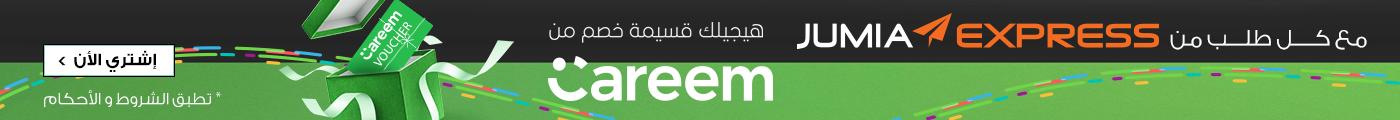 صورة مع كل طلب من jumia express هيجيلك قسيمة خصم من careem