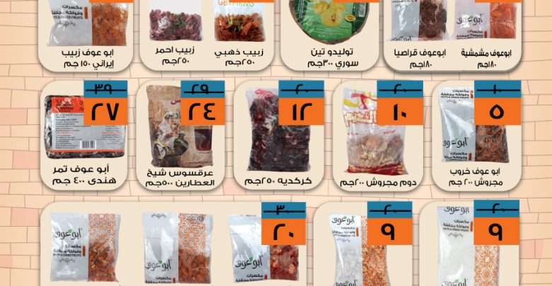 عروض ياميش رمضان كازيون