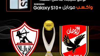 صورة اكسب موبايل Samsung Galaxy S10 Plus من جوميا