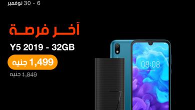 صورة موبايل هواوي Y5 2019 – 32GB بسعر (1499 جنيه) + باور بانك Huawei بسعة 6700 مللي امبير هدية