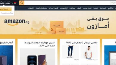 صورة مميزات الشراء من موقع امازون مصر